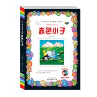 【二手旧书9成新】中小学生课外书屋:赤色小子 张品成