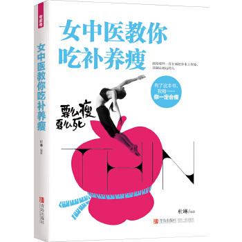 女中医教你吃补养瘦(pdf+txt+epub+azw3+mobi电子书在线阅读下载)