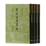 袁宏道集笺校(精)(全四册)(中国古典文学丛书)