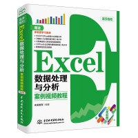Excel数据处理与分析 案例视频教程(全彩版)