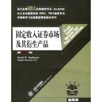 固定收入证券市场及其衍生产品,第2版