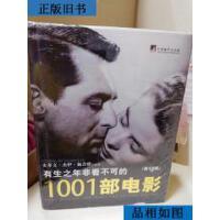 【二手旧书9成新】有生之年非看不可的1001部电影(第10版)