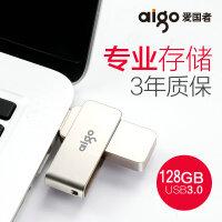 爱国者U盘128gU盘 创意高速USB3.0商务金属旋转电脑U盘128gU盘