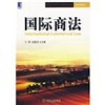 [旧书二手书8成新] 国际商法 宁烨,杜晓君 机械工业出版社9787111289623