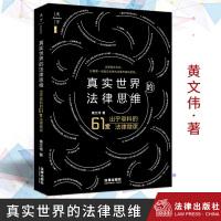 正版 2019年新版 真实世界的法律思维 出乎意料的61堂法律微课 黄文伟 著 9787519732202 法律出版社