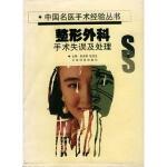 【包邮】整形外科 手术失误处理 朱洪荫,张涤生 云南科学技术出版社 9787541613319
