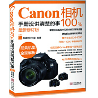 canon相机100%手册没讲清楚的事(*修订版)(随书赠送精美品胜牌魔布一张) (台湾)施威铭研究室 华文出版社 9