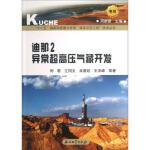 迪那2异常超高压气藏开发何君,江同文,肖香姣 等石油工业出版社9787502192884