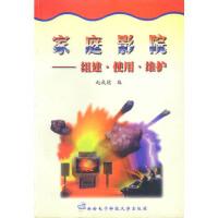 【新书店正品包邮】家庭影院-组建 使用 维护 赵成德 西安电子科技大学出版社 9787560606057