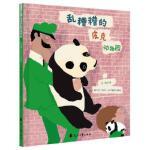 【全新直发】乱糟糟的皮克动物园(精装绘本) 花山文艺出版社