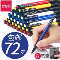 得力圆珠笔学生专用0.7mm蓝色按压式油笔黑色红色原子笔可爱创意韩国包邮中油笔按动式圆柱园珠笔芯批发教师