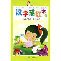 汉字描红本(下):汉字偏旁・常用汉字