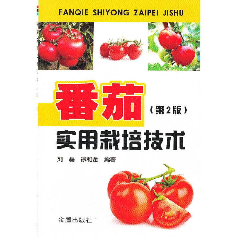 番茄实用栽培技术(第2版)