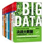 人工智能与大数据套装8本 :《为数据而生》 《人工智能时代》 《大连接》 《 爆发:大数据时代预见未来的新思维》 《智