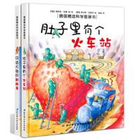 肚子里有个火车站+牙齿大街的新鲜事(精)/德国精选科学图画书全套2册 幼儿绘本图书