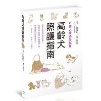 高�g犬照�o指南 宠物晚期照料养护参考书籍 小林�S和 ���坊