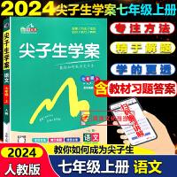 2020春尖子生学案七年级下册语文新课标人教版RJ初中7年级