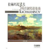 【正版现货】拉赫玛尼诺夫24首钢琴前奏曲 拉赫玛尼诺夫曲,龙吟 9787806670491 上海音乐出版社