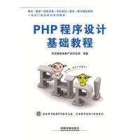 【正版直发】PHP程序设计基础教程 传智播客高教产品研发部著 9787113185701 中国铁道出版社