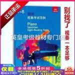 英皇钢琴考级教材 视奏考试范例1-8级合集19-20年*版 赠送音频