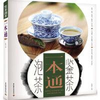 【新书店正版】鉴茶泡茶一本通王缉东9787501984121中国轻工业出版社