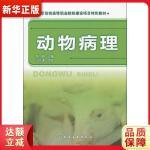 动物病理(钱峰) 钱峰 化学工业出版社9787122125330【新华书店 正版全新书籍】