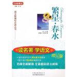 繁星 春水 冰心 ,赵雪梅,安兰霞 9787500130161 中译出版社(原中国对外翻译出版公司)