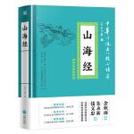 正版全新 中华传统文化核心读本・精选插图版:山海经