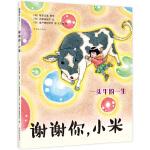 谢谢你 小米 一头牛的一生 坂本义喜著 3-4-5-6岁幼儿童图画故事书 幼儿园儿童文学绘本故事书 外国儿童文学绘本