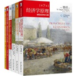 《经济学原理》第七版 曼昆 微观+宏观套装+习题解答(宏观+微观)+学习手册(宏观+微观)+学习指南 全套7册