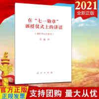 """在""""七一勋章""""颁授仪式上的讲话(2021年6月29日)单行本 人民出版社 在七一勋章颁授仪式上的讲话9787010235"""