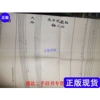 【二手旧书9成新】女中式装袖(服装纸样编24号) /上海市服装鞋帽公司服装批发部 ?