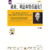 【封面有磨痕-SDWY】就业,利息和货币通论 9787504465627 中国商业出版社 知礼图书专营店