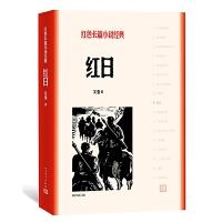 正版全新 红日(红色长篇小说经典)