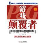 游戏颠覆者 9787111254355 (美)雷富礼,辛弘,石超艺 机械工业出版社