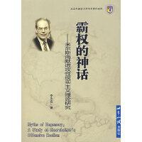 霸权的神话:米尔斯海默进攻性现实主义理论研究 李永成,世界知识出版社,9787501230136