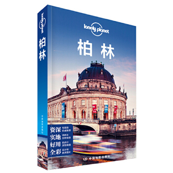 LP柏林-孤独星球Lonely Planet国际旅行指南系列:柏林低调含蓄,却瞬间狂魔乱舞,出乎意料,无法抗拒——这就是柏林。