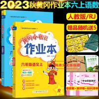 2019秋黄冈小状元作业本六年级上册语文数学2本RJ人教版