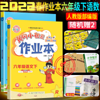 黄冈小状元作业本六年级上册语文数学2本RJ人教版部编版2021秋
