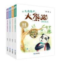 大童话家朱奎童话:了不起的*温任先生系列(套装共4册)