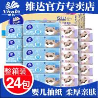 维达婴儿抽纸巾官方旗舰店促销批发24包餐巾纸抽新生儿专用宝宝