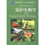 【正版全新直发】保护生物学(第二版) 张恒庆,张文辉 9787030253538 科学出版社