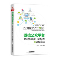 微信公众平台商业应用搭建、支付开发与运维实践