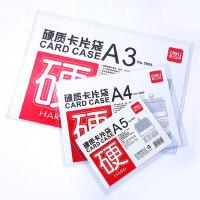 得力文具硬胶套5804/5806/5808 A5/A4/A3硬胶套PVC硬卡片袋硬胶套