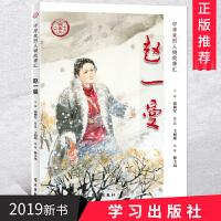 赵一曼 学习出版社