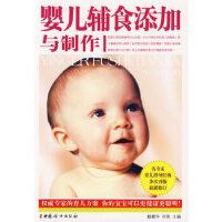 【正版现货】婴儿辅食添加与制作(修订版)(附光盘) 戴耀华,刘茵 9787802033849 中国妇女出版社