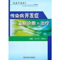 传染病并发症鉴别诊断与治疗 临床并发症丛书 李天兴,胡旭东 科技文献出版社 9787502368890