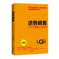 逆势销售-UGG创始人自述【可开发票】
