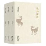 余秋雨论学三部曲:《北大授课》《台湾论学》《境外演讲》(套装全三册・签名章版)