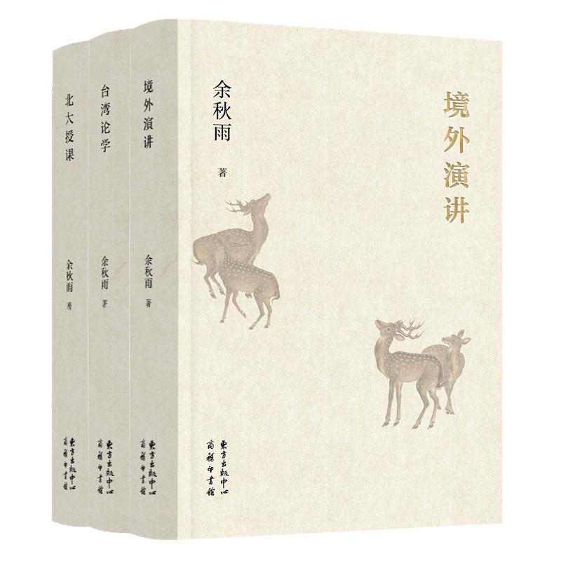 余秋雨论学三部曲:《北大授课》《台湾论学》《境外演讲》(套装全三册·签名章版)